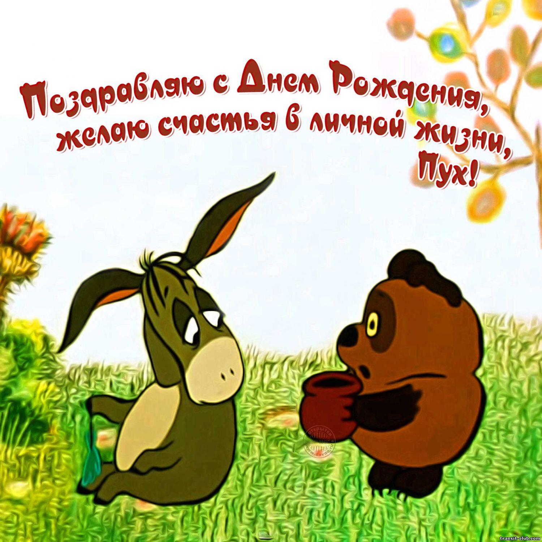 Поздравления с днем рождения от матроскина по имени