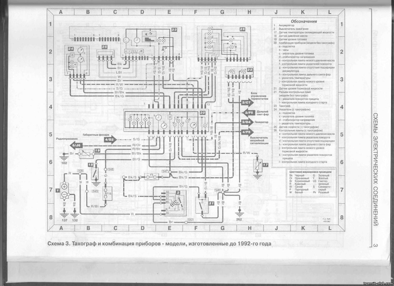 тахограф установка схема