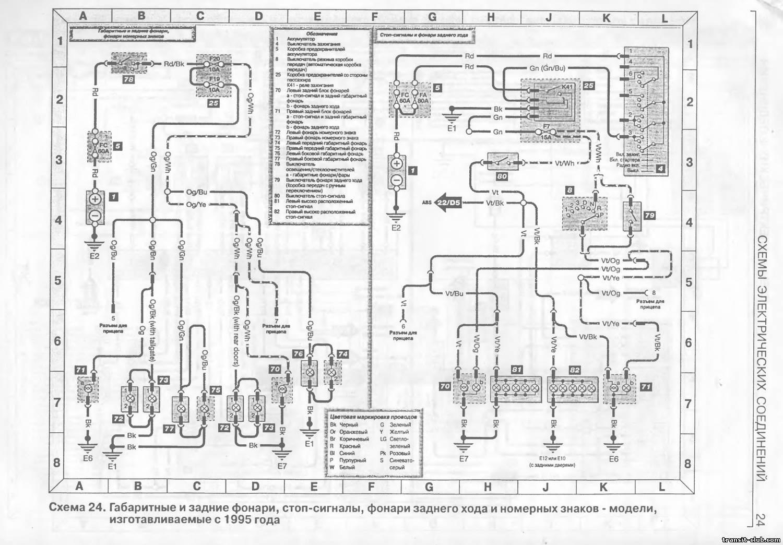 Ford transit 1997 схема