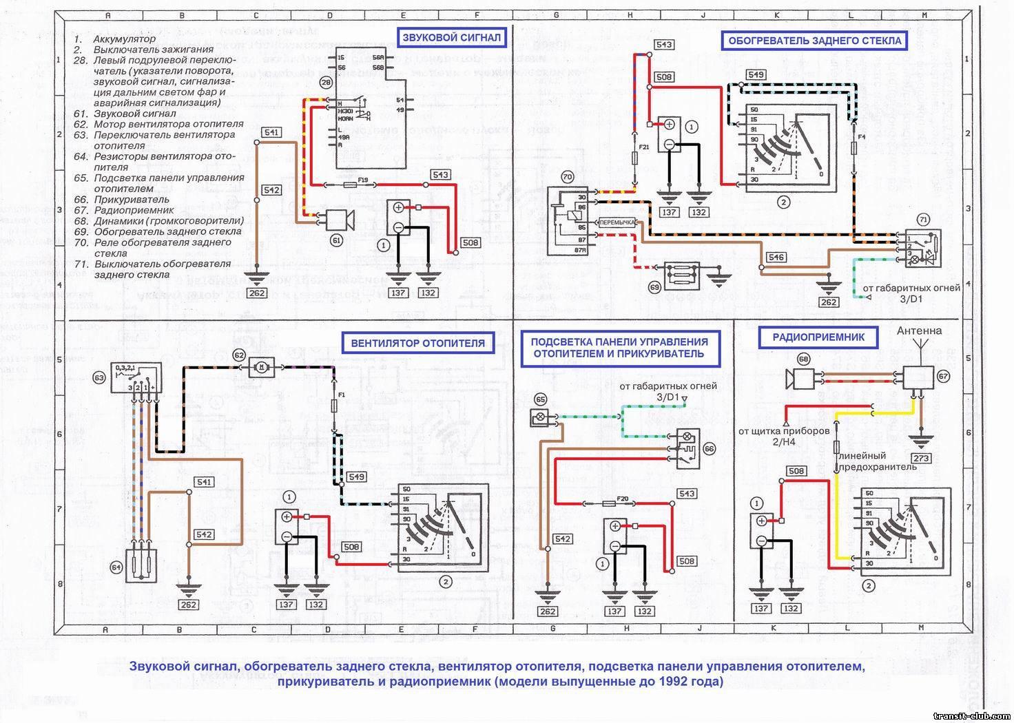 схема моста форд транзита